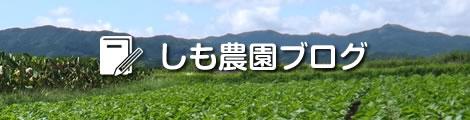 しも農園ブログ
